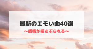【最新版】エモい曲40選!【思わず感情が揺さぶられる...!】