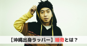 【沖縄発のラッパー】唾奇(つばき)とは?おすすめ曲と経歴を紹介!