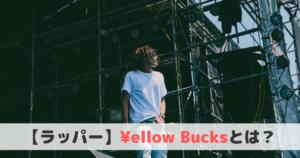 ¥ellow Bucks(イエローバックス)とは?おすすめ曲と経歴をご紹介!