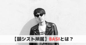 【韻シスト】BASI(バシ)とは?おすすめ曲と経歴をご紹介!