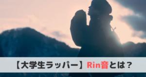 【大学生ラッパー】Rin音(りんね)とは?おすすめ曲と経歴を紹介!