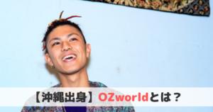 OZworld (オズワールド) とは?おすすめ曲と経歴をご紹介!