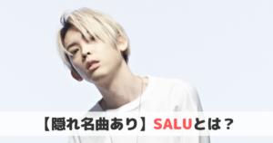 【隠れ名曲あり】SALU(サル)とは?おすすめ曲と経歴をご紹介!