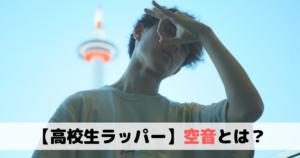【高校生ラッパー】空音(そらね)とは?経歴やおすすめ曲をご紹介!