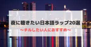 【チルアウト】夜に聴きたいおすすめラップ20選【日本語ラップ】