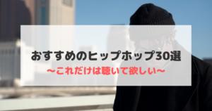 【厳選】日本語ヒップホップ30選!【これだけは聴いて欲しい!】