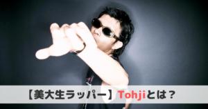 【奇抜ラッパー】Tohji(トージ)とは?経歴とおすすめ曲をご紹介!