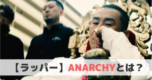 【壮絶な過去】ANARCHY(アナーキー)とは?おすすめ曲と経歴をご紹介!
