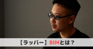 【ラッパー】BIM(ビム)とは?経歴やおすすめ曲をご紹介!
