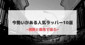 【2020年最新版】今勢いがある人気ラッパー10選【日本語ラップ】