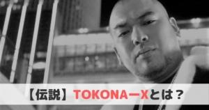 【伝説】TOKONA-X(トコナエックス)とは?おすすめ曲や経歴をご紹介!
