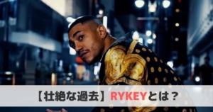 【壮絶な過去】RYKEY(リッキー)とは?おすすめ曲や経歴をご紹介!