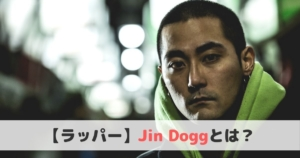 【ラッパー】Jin Dogg(ジンドッグ)とは?おすすめ曲や経歴をご紹介!