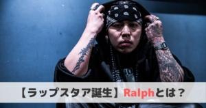 【ラッパー】Ralph(ラルフ)とは?おすすめ曲や経歴をご紹介!
