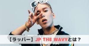 JP THE WAVY(ジェイーピー・ザ・ウェビ)とは?おすすめ曲や経歴をご紹介!