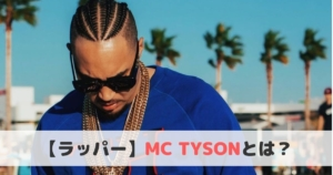 【ラッパー】MC TYSON(タイソン)とは?おすすめ曲や経歴をご紹介!
