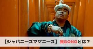 孫GONG(そんごんぐ)とは?おすすめ曲や経歴をご紹介!【壮絶な過去】