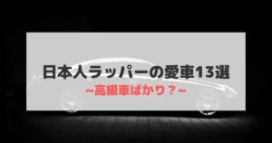 日本人ラッパーはどんな車に乗っているのか!?【高級車13台】