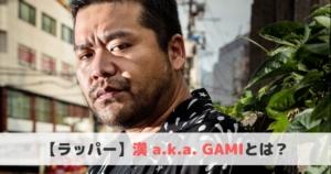 【ラッパー】漢 a.k.a. GAMIとは?おすすめ曲や経歴をご紹介!