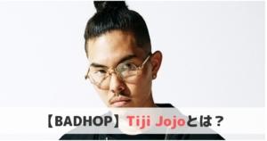 Tiji Jojo(ティージー ジョジョ)とは?おすすめ曲や経歴をご紹介!