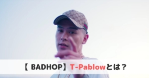 T-Pablow(ティーパブロ)とは?おすすめ曲や経歴をご紹介!