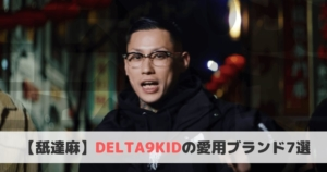 【舐達麻】DELTA9KIDの愛用ブランド7選!【なめだるまファッション】