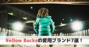 ¥ellow Bucksの愛用ブランド7選!【イエローバックスファッション】