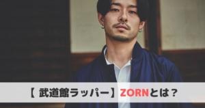 ZORN(ゾーン)とは?おすすめ曲や経歴をご紹介!
