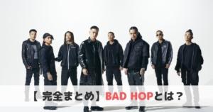 【完全まとめ】BAD HOPとは?メンバーやおすすめ曲、経歴をご紹介!