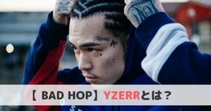 YZERRとは?おすすめ曲や経歴をご紹介!【BAD HOP】
