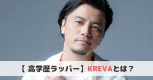 【高学歴ラッパー】KREVA(クレバ)とは?おすすめ曲や経歴をご紹介!