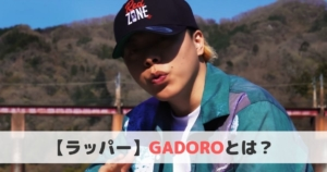 GADORO(ガドロ)とは?おすすめ曲や経歴をご紹介!