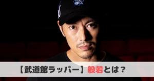 【武道館ラッパー】般若(はんにゃ)とは?おすすめ曲や経歴をご紹介!