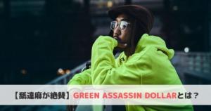 GREEN ASSASSIN DOLLARとは?経歴をご紹介!【舐達麻が絶賛】