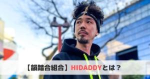 HIDADDY(ひだでぃー)とは?おすすめ曲や経歴をご紹介!【一二三屋】