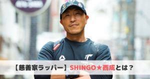 SHINGO★西成とは?おすすめ曲や経歴をご紹介!
