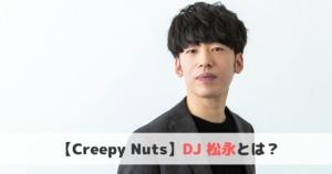 DJ松永とは?おすすめ曲や経歴をご紹介!【Creepy Nuts】
