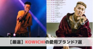 KOWICHIの愛用ブランド7選!【ラッパーファッション】