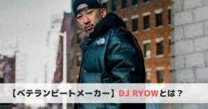 DJ RYOWとは?おすすめ曲や経歴をご紹介!【名古屋】
