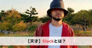 5lack(スラック)とは?おすすめ曲や経歴をご紹介!