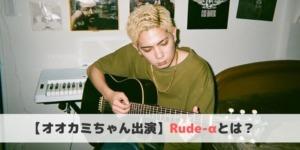 Rude-αとは?おすすめ曲や経歴をご紹介!