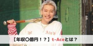 t-Aceとは?おすすめ曲や経歴をご紹介!【年収〇億円!?】