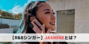 【R&Bシンガー】JASMINEとは?