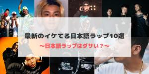 日本語ラップはダサい?最新のイケてる日本語ラップ10選をご紹介!