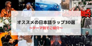 【2021最新】オススメの日本語ラップ30選!【テーマ別】
