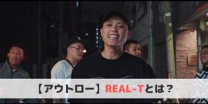 REAL-Tとは?おすすめ曲や経歴をご紹介!【逮捕されていた?】