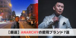 ANARCHYの愛用ブランド7選!【アナーキーファッション】